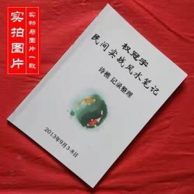 2013年9月民间风水面授笔记 权冠宇