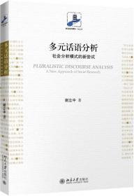 多元话语分析:社会分析模式的新尝试