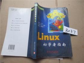 Linux 初学者指南 宋建平等编