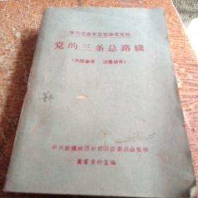 学习毛泽东思想参考文件-党的三条总路线