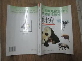 中国濒危经济野生动物驯养繁殖《签名本》