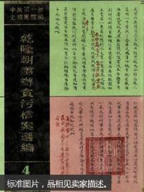 乾隆朝惩办贪污档案选编