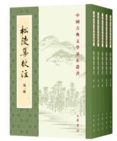 松陵集校注 中国古典文学基本丛书(全五册)