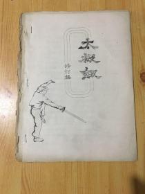 太极剑----修订稿【油印本】