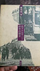 日本 民族运动史   研究著名学者   堀越智教授  经典著作 (日文原版 精装本)