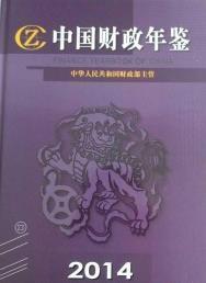 中国财政年鉴2014  带光盘