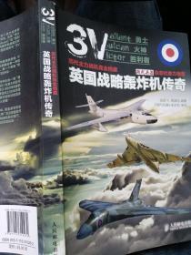 历代主力战机完全档案:英国战略轰炸机传奇