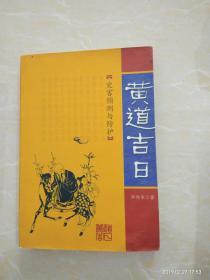 黄道吉日 【灾害预测与防护】