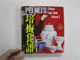 《培梅食谱》第一册 (中英文对照彩色增订本 24开精装) 老菜谱 前言页注明1969年