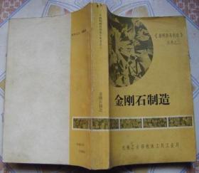 《磨料磨具制造》丛书之二 金刚石制造