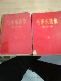 毛泽东选集三四卷