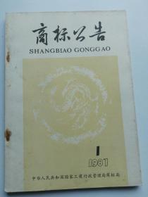 商标公告(1981年第1)