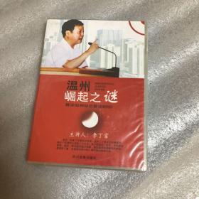 温州崛起之谜(VCD)解读温州就是解读财富!主讲人:李丁富