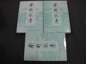 登科记考(上中下)84年1版,93年2印