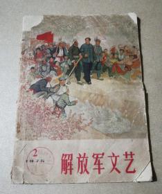 解放军文艺1975年2期