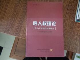 性人权理论--作为人权的性权利研究(作者 赵合俊 签赠)