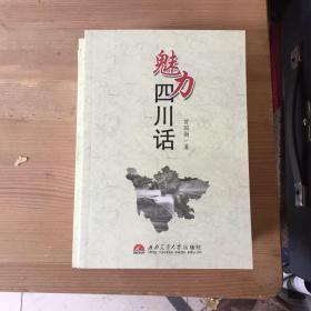 魅力四川话