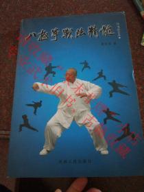 正版原版 八极拳战法精髓 李长深 吉林人民出版社 2016年  85品  八极拳最系统书籍 大厚册