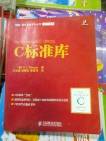 C标准库(品相以图片为准)2009年一版一印3000册