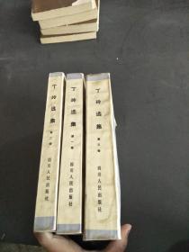 丁玲选集1-3