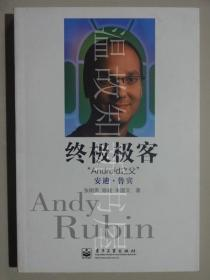 "终极极客:""Android之父""安迪·鲁宾  (正版现货)"