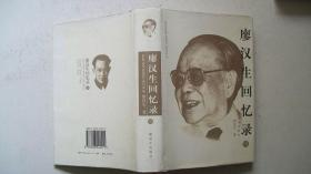 2003年解放军出版社出版《廖汉生回忆录》一版一印精装(钤印赠、仅印3000册)