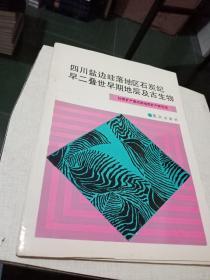 四川盐边哇落地区石炭纪早二叠世早期地层及古生物 1990年一版一印1250册