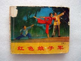 红色娘子军(缺封底)