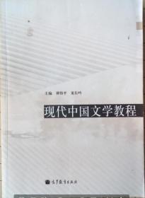 现代中国文学教程