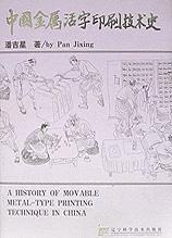 中国金属活字印刷技术史