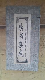 中国古典名著续书集成