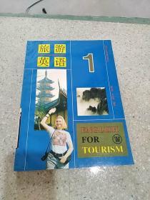 旅游英语.第一册