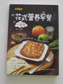 时尚新厨房:花式营养早餐一本全【私藏品好,内页干净】