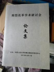刑罚改革学术研讨会论文集