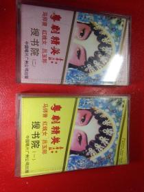 老磁带---80年代粤剧精英搜书院磁带一套。红线女等演唱。