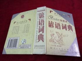 谚语词典(绘图本)