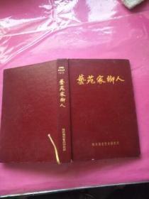 艺苑家乡人(太阳岛文化丛书之二)哈尔滨文化艺术名人访谈录 精装本
