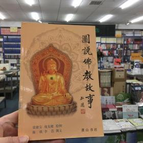 图说佛教故事(下)单册出售