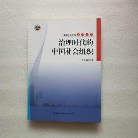 治理时代的中国社会组织