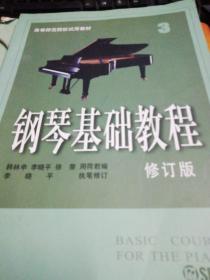 钢琴基础教程3