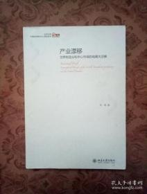 【正版】业漂移:世界制造业和中心市场的地理大迁移