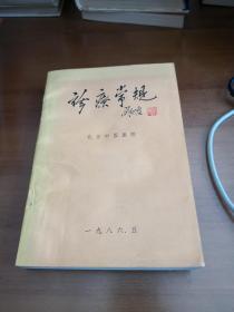诊疗常规  (北京中医医院)