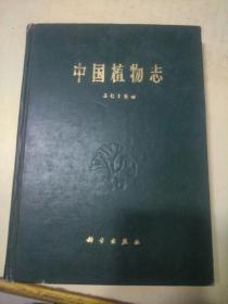 中国植物志   第七十五卷    精装