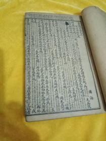 增批古文观止·6册12卷全 民国 天宝书局 石印竹纸