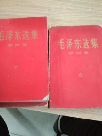 毛泽东选集第四卷(红皮)