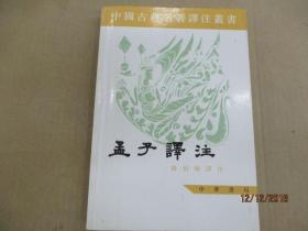 中国古典名著译注丛书:孟子譯注
