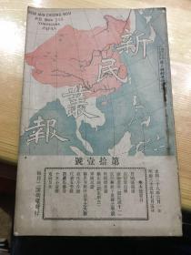 晚清政论期刊 新民丛报 第拾壹号 光绪二十八年六月出版 图是实物