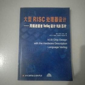 大型RISC处理器设计:用描述语言Verilog设计VLSI芯片【附光盘一张】