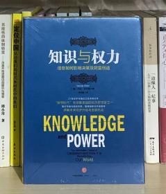 知识与权力:信息如何影响决策及财富创造(全新塑封)
