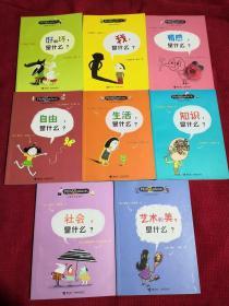 儿童哲学智慧书:生活是什么  我是什么 情感是什么 好和坏是什么 自由是什么 艺术和美是什么 社会是什么 知识是什么  8册合售